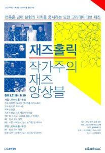 재즈홀릭 – 김창현
