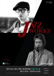 JazzWorks Vol. 6 – 준킴 감성주의