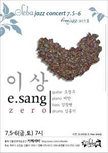 Free Jazz Series II – e.sang 'Zero'