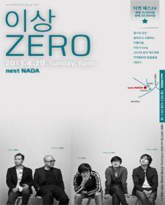 이상 (e.sang) [Zero]
