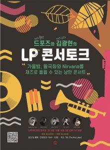 드포즈와 김광현의 LP 콘서토크