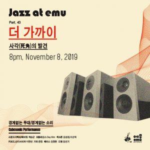 Jazz at emu – 더 가까이 <사각(死角)의 발견>
